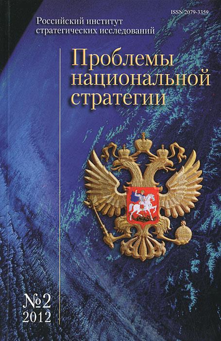 Проблемы национальной стратегии. Научный журнал, №2(11), 2012 купить шестизначный номер icq за 1 2