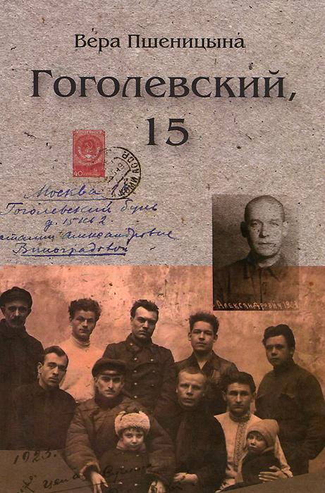 Вера Пшеницына Гоголевский, 15 про колю пшеницына