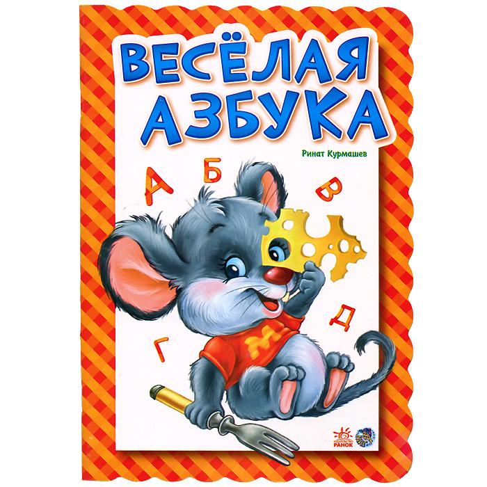 Ринат Курмашев Веселая азбука цена