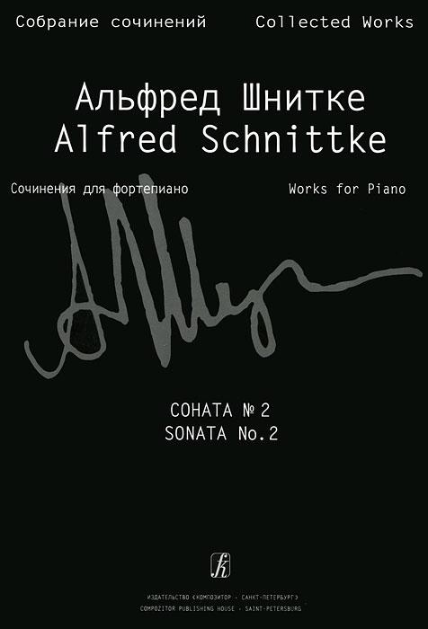 Альфред Шнитке Альфред Шнитке. Собрание сочинений. Том 1. Сочинения для фортепиано. Тетрадь 2. Пьесы. Соната №2
