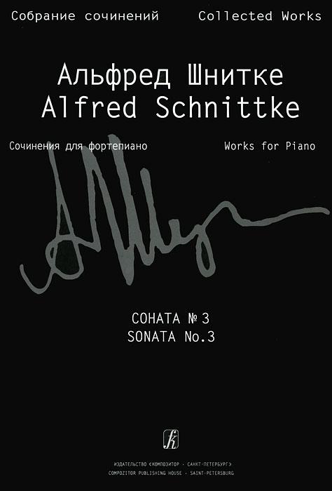 Альфред Шнитке Альфред Шнитке. Собрание сочинений. Том 1. Сочинения для фортепиано. Тетрадь 3. Пьесы. Соната №3