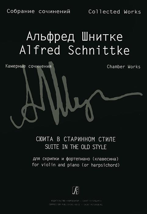 Альфред Шнитке Альфред Шнитке.Собрание сочинений. Камерные сочинения. Сюита в старинном стиле для скрипки и фортепиано (клавесина)