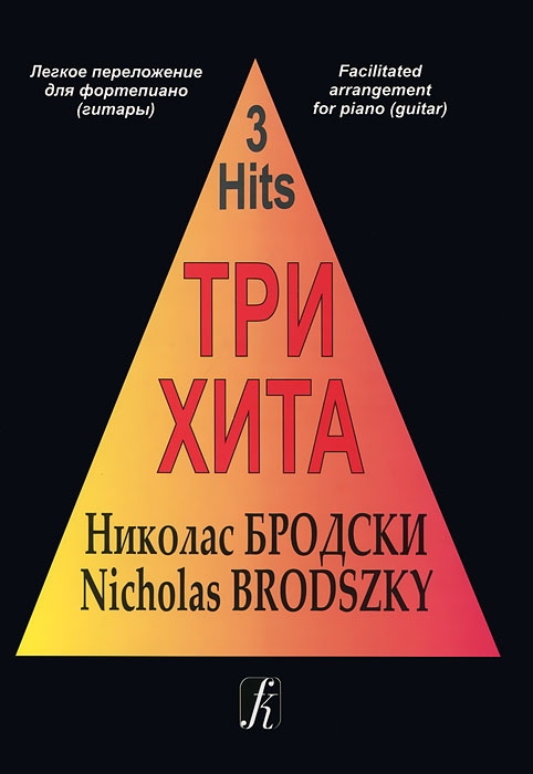 Николас Бродски Николас Бродски. Легкое переложение для фортепиано (гитары) abba легкое переложение для фортепиано гитары