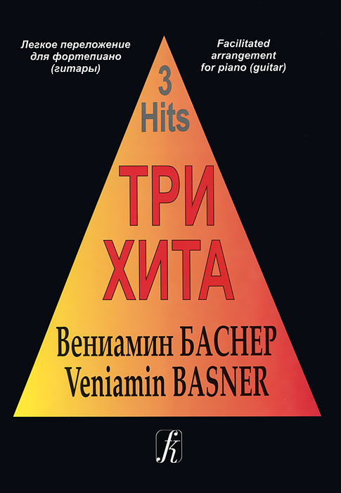 Вениамин Баснер Вениамин Баснер. Легкое переложение для фортепиано (гитары) abba легкое переложение для фортепиано гитары