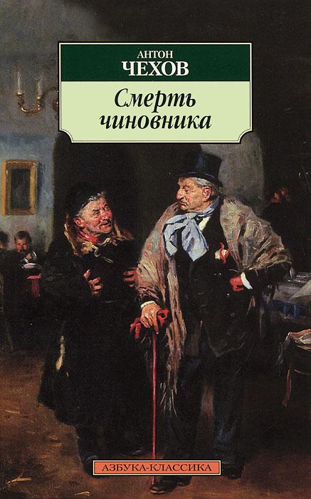 Антон Чехов Смерть чиновника