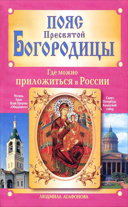 Людмила Агафонова Пояс Пресвятой Богородицы. Где можно приложиться в России