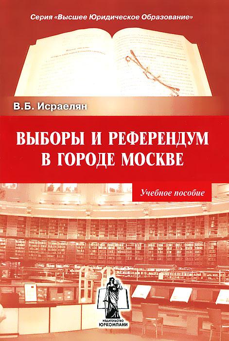 В. Б. Исраелян Выборы и референдум в городе Москве крышка багажника 21053 б у в москве