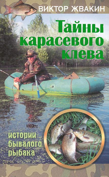 Тайны карасевого клева. Истории бывалого рыбака. Виктор Жвакин
