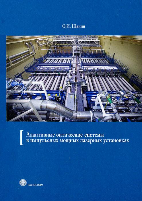 О. И. Шанин Адаптивные оптические системы в импульсных мощных лазерных установках корабельные оптические системы связи
