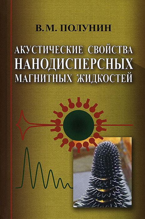 В. М. Полунин. Акустические свойства нанодисперсных магнитных жидкостей
