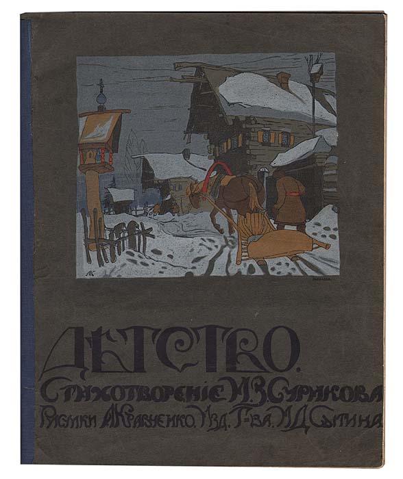 Детство. Стихотворения Ивана Сурикова 27944
