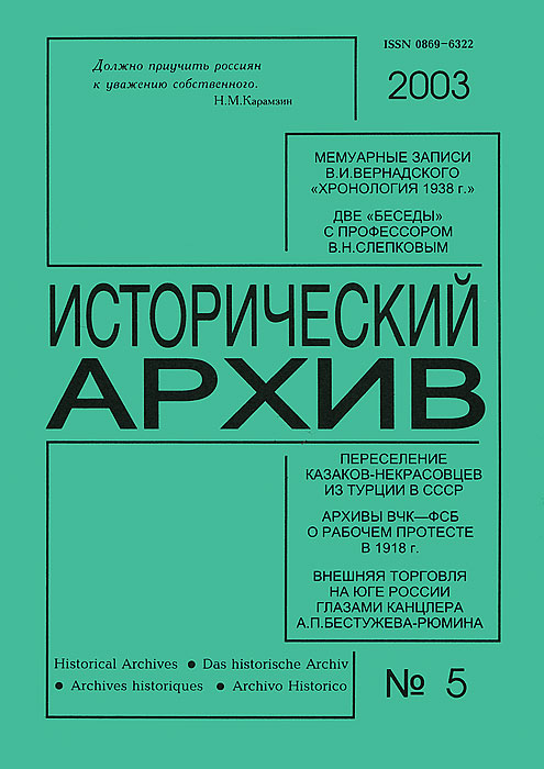 Исторический архив, №5, 2003 с о гусев каталог монет ссср и россии 1918 2018 годов