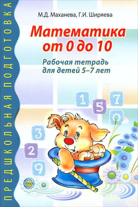 М. Д. Маханева, Г. И. Ширяева Математика от 0 до 10. Рабочая тетрадь для детей 5-7 лет математика я считаю до двадцати рабочая тетрадь для детей 6 7 лет фгос до