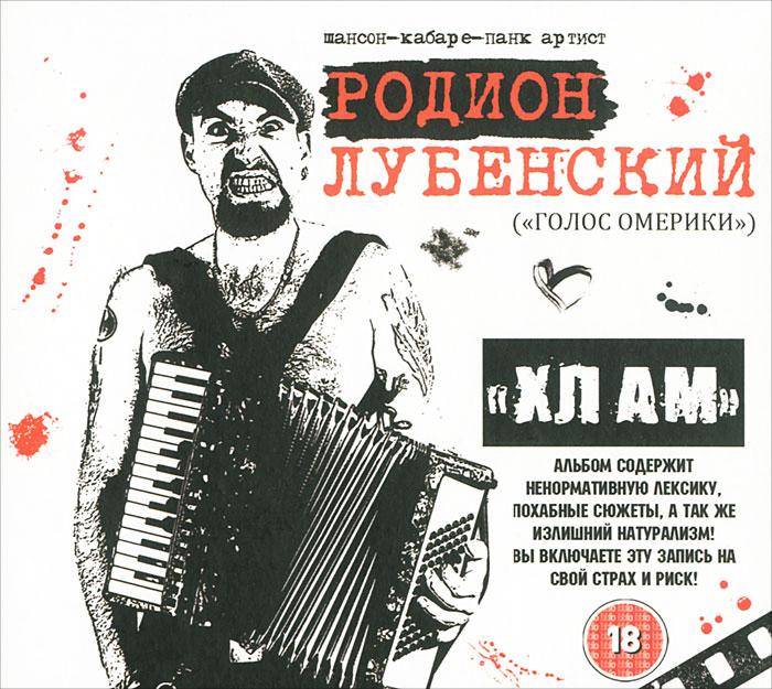 Родион Лубенский. Хлам