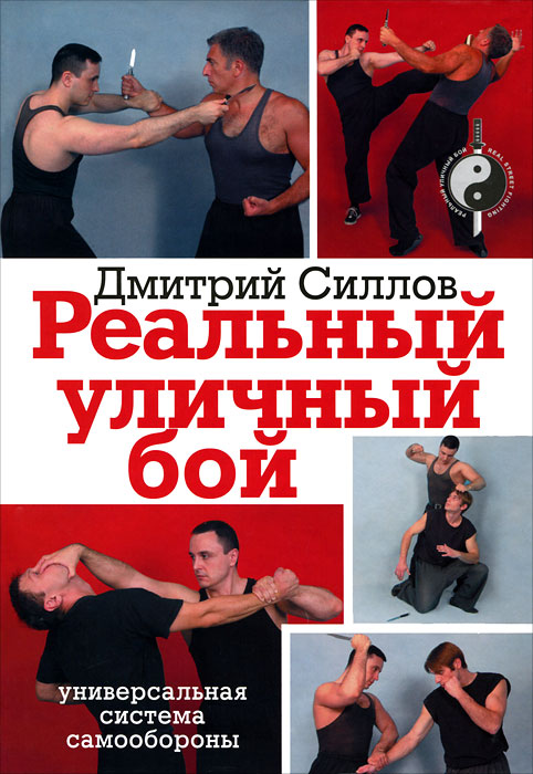 Дмитрий Силлов Реальный уличный бой дмитрий силлов кровь охотника