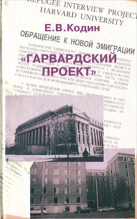 Zakazat.ru: Гарвардский проект. Е. В. Кодин
