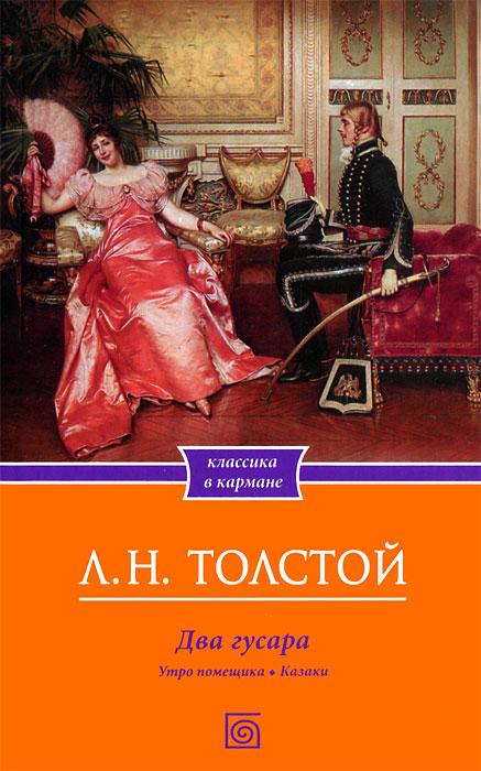 Л. Н. Толстой Два гусара. Утро помещика. Казаки казаки обувь