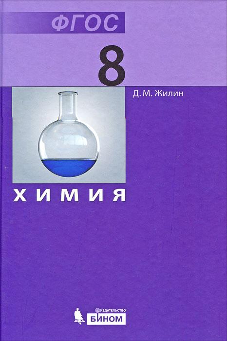 Д. М. Жилин Химия. 8 класс учебники дрофа химия 10кл учебник для профильного ур нсо