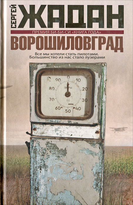 Сергей Жадан Ворошиловград жадан с в ворошиловград