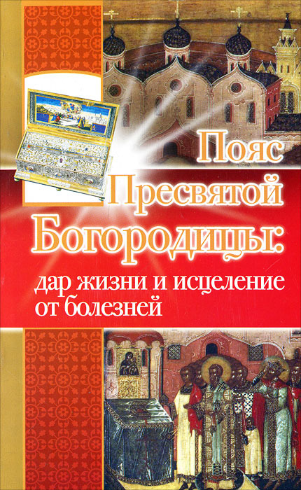 Светлана Верховцева, Надежда Зарина Пояс Пресвятой Богородицы. Дар жизни и исцеление от болезней