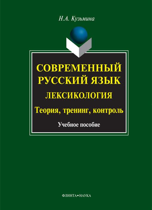 Современный русский язык. Лексикология. Теория, тренинг, контроль