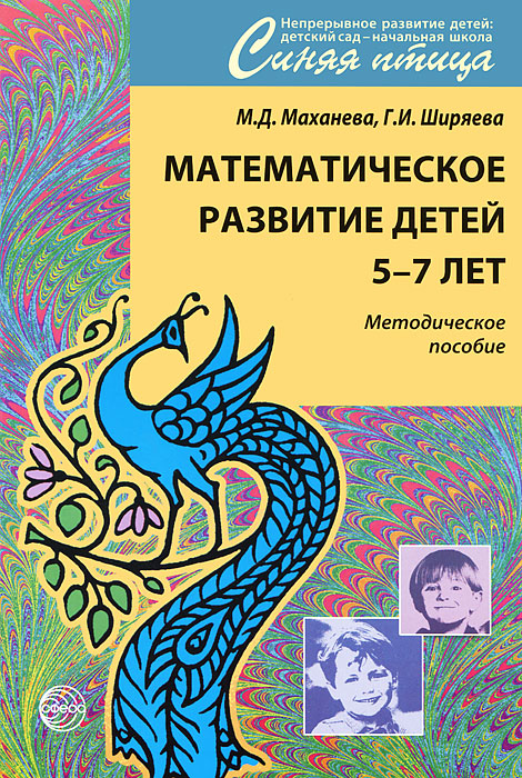 М. Д. Маханева, Г. И. Ширяева Математическое развитие детей 5-7 лет. Методическое пособие шевелев к прописи по математике часть 2 рабочая тетрадь для дошкольников 6 7 лет