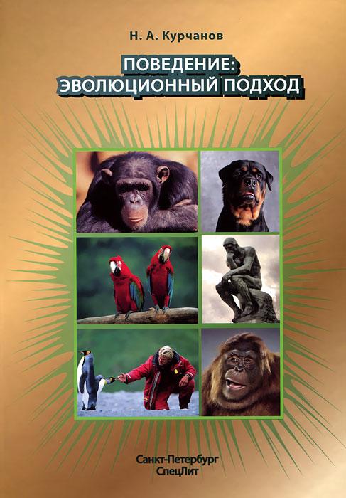 Поведение. Эволюционный подход. Учебное пособие