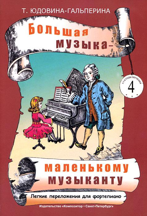 Т. Юдовина-Гальперина Большая музыка - маленькому музыканту. Легкие переложения для фортепиано. Альбом 4