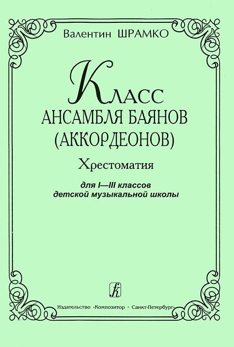Валентин Шрамко Класс ансамбля баянов (аккордеонов). Хрестоматия. 1-3 классы хрестоматия 1 класс