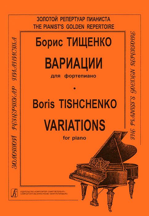 Борис Тищенко Борис Тищенко. Вариации для фортепиано анна тищенко агата