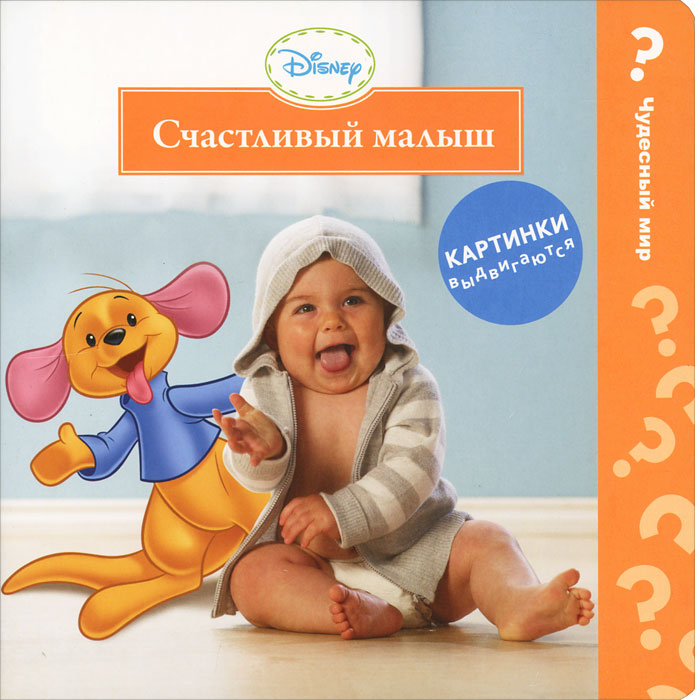 Disney baby. Счастливый малыш. Книжка-игрушка бытпласт счастливый малыш белый