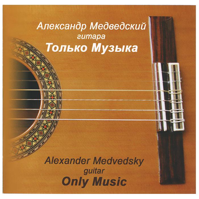 Александр Медведский. Только музыка