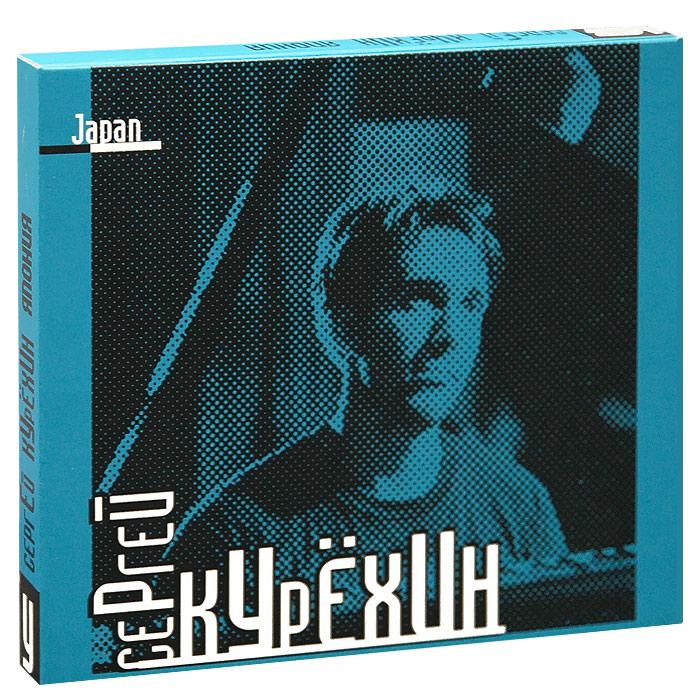 Сергей Курехин. Япония (2 CD)
