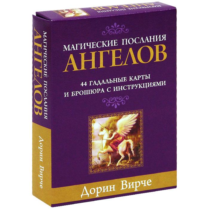 Дорин Вирче Магические послания ангелов (набор из 44 карточек)