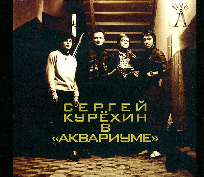 Сергей Курехин Сергей Курехин. Сергей Курехин в Аквариуме (2 CD)
