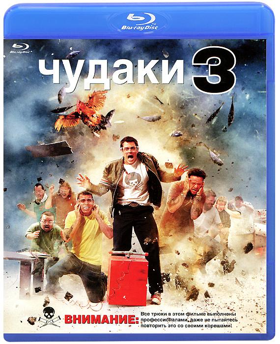 Чудаки 3 (Blu-ray) худи print bar бэм марджера