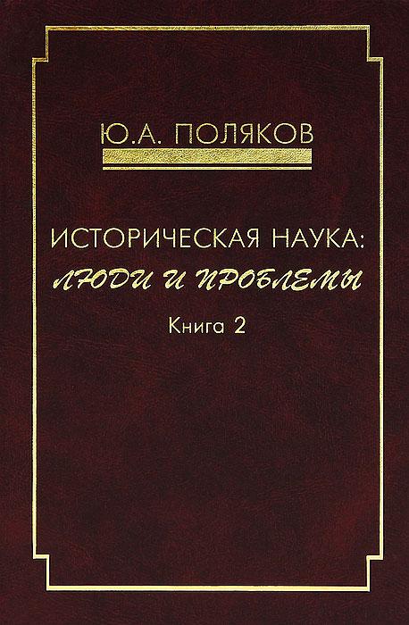 Zakazat.ru Историческая наука. Люди и проблемы. Книга 2. Ю. А. Поляков