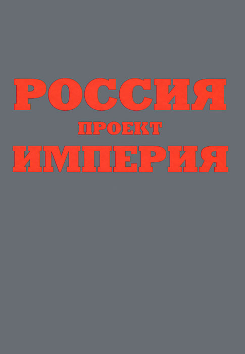 Евгений Гусаров Россия. Проект Империя