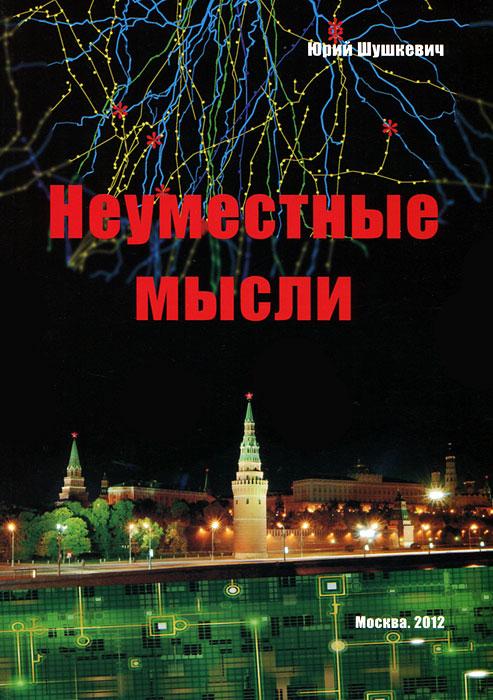 Юрий Шушкевич Неуместные мысли