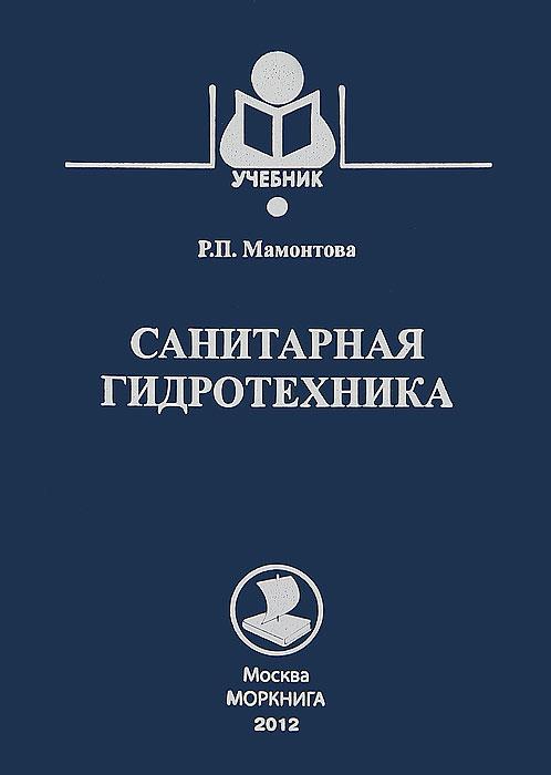 Р. П. Мамонтова Санитарная гидротехника