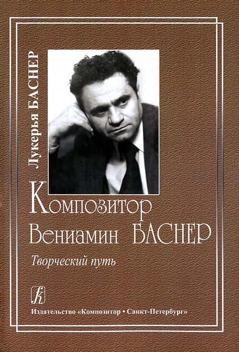 Композитор Вениамин Баснер. Творческий путь