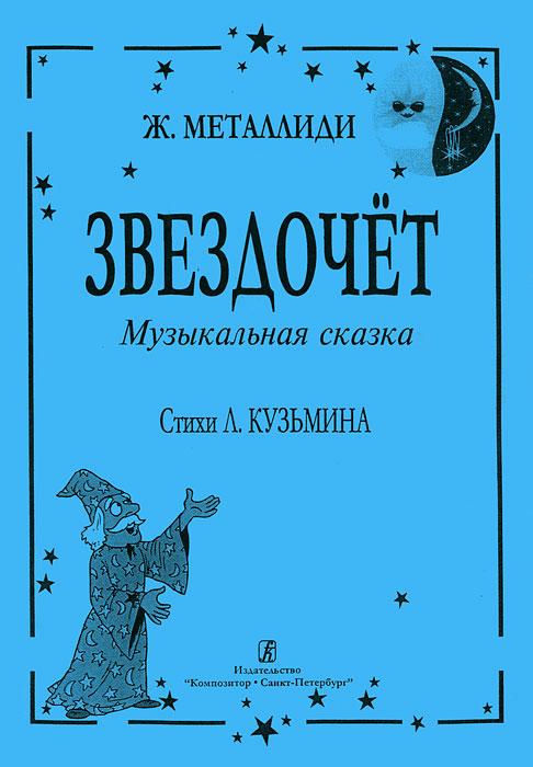 Ж. Металлид, Л. Кузьмин Ж. Металлиди. Звездочет. Музыкальная сказка