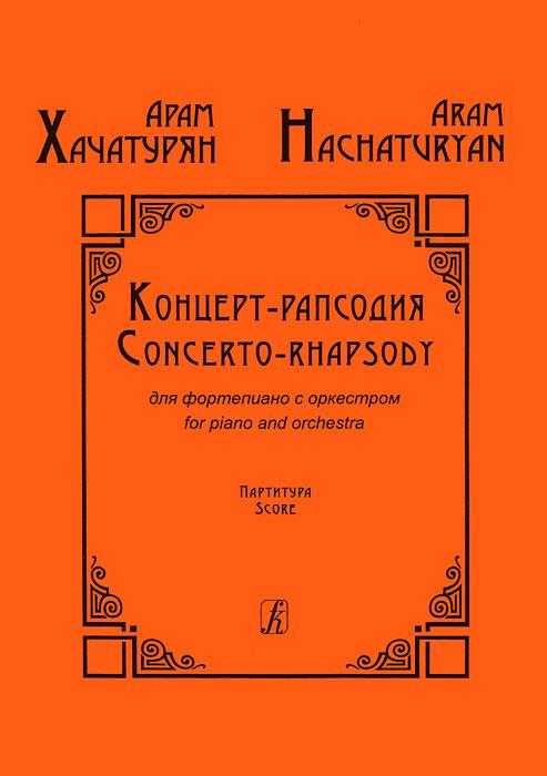 Арам Хачатурян Арам Хачатурян. Концерт-рапсодия для фортепиано с оркестром дмитрий янковский рапсодия гнева