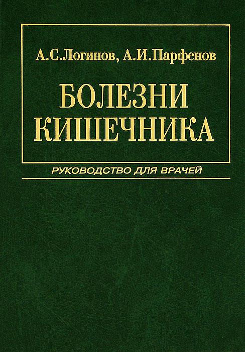 А. С. Логинов, А. И. Парфенов Болезни кишечника современные технологии в диагностике и лечении рака эндометрия