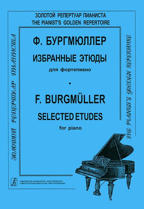 цены  Ф. Бургмюллер Ф. Бургмюллер. Избранные этюды для фортепиано
