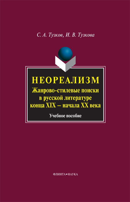 Неореализм. Жанрово-стилевые поиски в русской литературе конца XIX - начала XX века