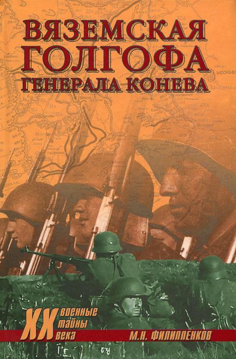 М. Н. Филиппенков Вяземская голгофа генерала Конева discovery величайшие сражения второй мировой войны