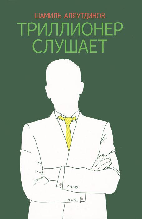 Шамиль Аляутдинов Триллионер слушает шамил аляутдинов мир души на татарском языке рухи донья