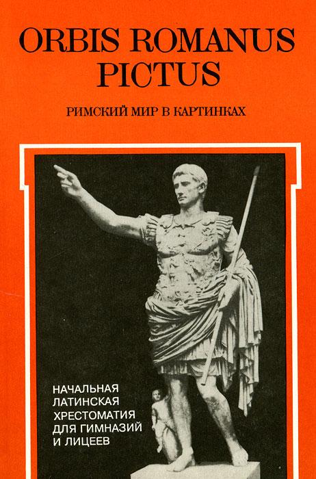 Orbis Romanus Pictus. Римский мир в картинках лестничный модульный таймер orbis t 22 16a ob063031