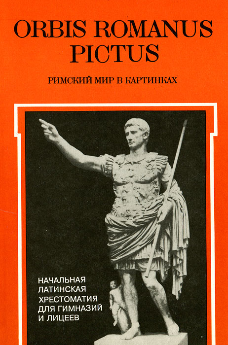 Orbis Romanus Pictus. Римский мир в картинках